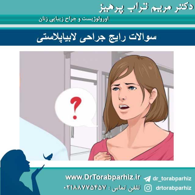 سوالات جراحی لابیاپلاستی