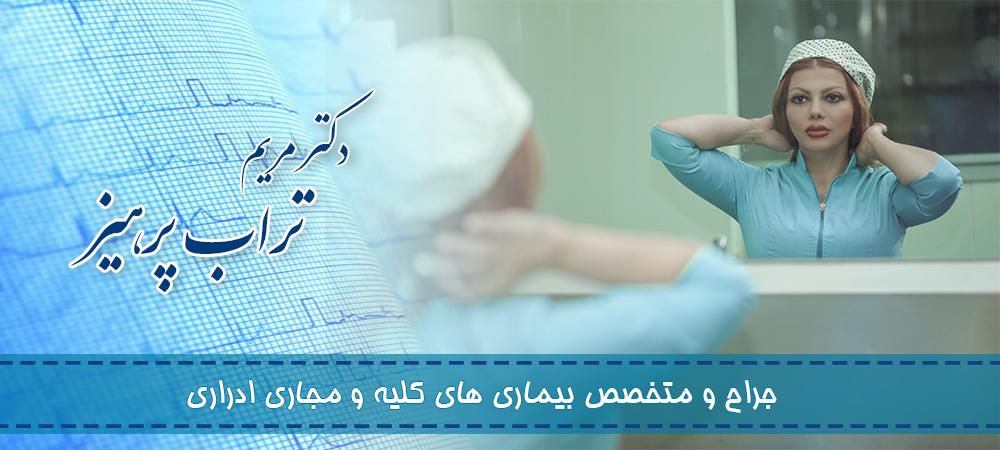 -دکتر-تراب-پرهیز