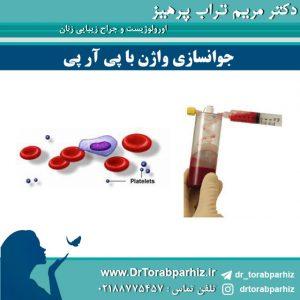 جوانسازی واژن با پی آر پی