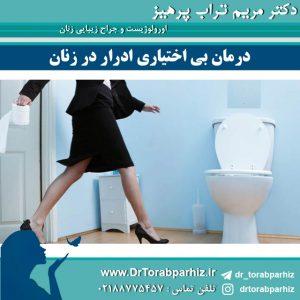 درمان بی اختیاری ادرار در زنان