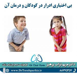 بی اختیاری ادرار در کودکان