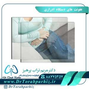 عفونت های دستگاه ادراری