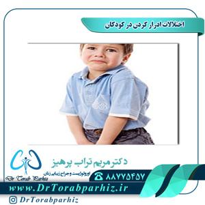 اختلالات ادرار کردن در کودکان