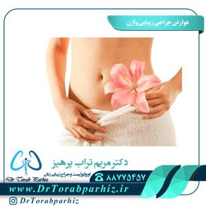 عوارض جراحی زیبایی واژن