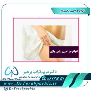 انواع جراحی زیبایی زنان